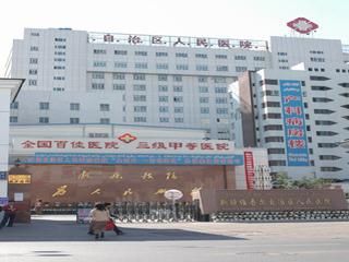 新疆维吾尔自治区人民医院