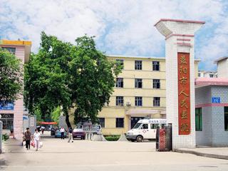 益阳市中心医院