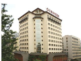 云南省中医院