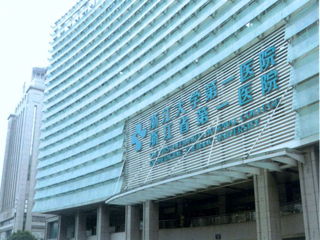 浙江大学医学院附属第一医院
