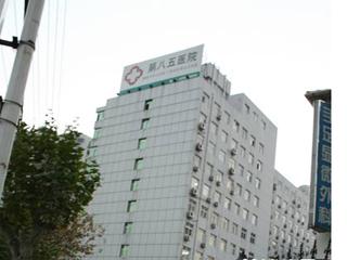 中国人民解放军第八五医院