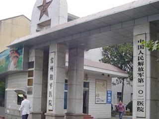 中国人民解放军第一0二医院