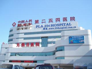 中国人民解放军第二五四医院
