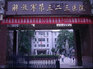 中国人民解放军三二三医院