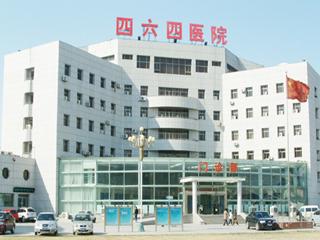 中国人民解放军第四六四医院