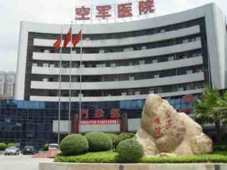 中国人民解放军四五八医院