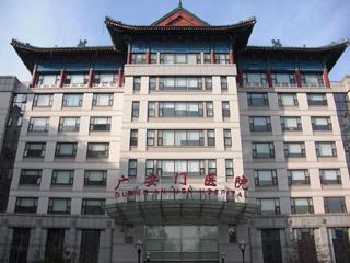 北京广安门医院