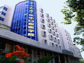 中山大学光华口腔医院