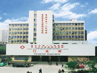 重庆市第一人民医院