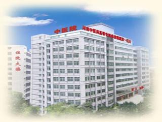 株洲市中医院