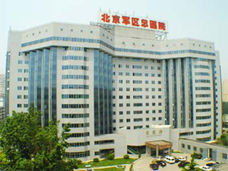 北京军区总医院(军总院)】北京军区总医院(军总