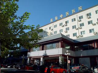 北京市中医院