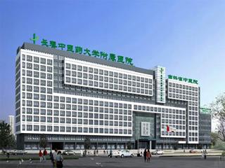 吉林省中医院