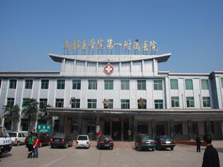 成都医学院第一附属医院