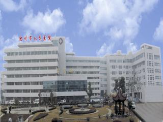 池州市人民医院