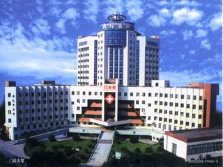 重庆市大坪医院