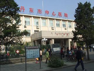 丹东市中心医院