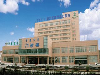 鄂尔多斯市中心医院