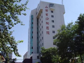 山西省汾阳医院