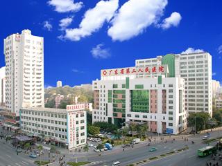 广东省第二人民医院