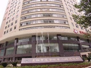 贵阳中医学院第二附属医院