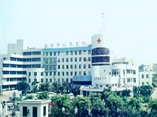 海口市人民医院