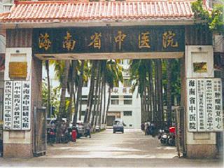 海南省中医院