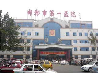邯郸市第一医院