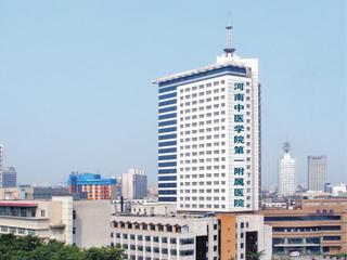 河南中医学院第一附属医院