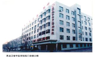 黑龙江省中医院