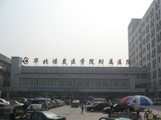 华北理工大学附属医院