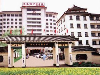 济南市中医院