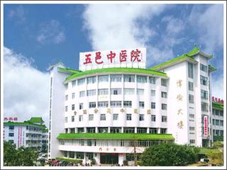 江门市五邑中医院