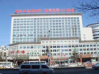解放军总医院第一附属医院