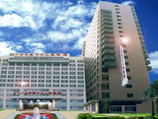 广州市第十二人民医院