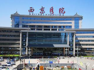 第四军医大学西京医院