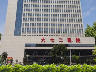 武汉六七二中西医结合医院