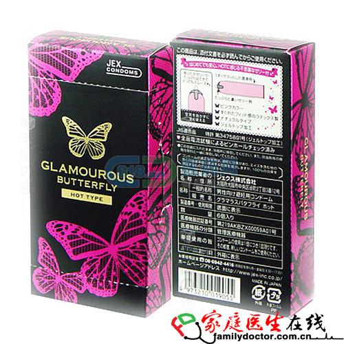 上海联合计划 天然胶乳橡胶避孕套(商品名:(商标:家计))