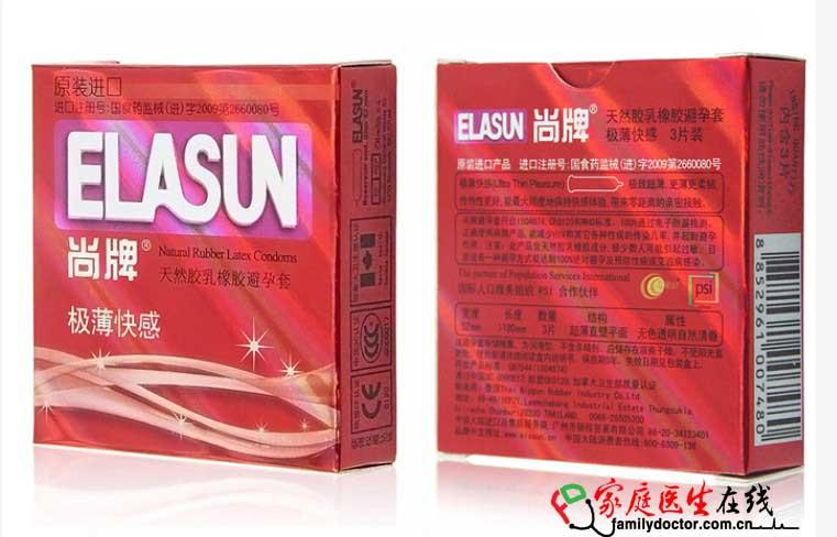 天然胶乳橡胶避孕套(商品名:避孕套)