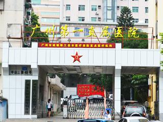 广州军区第一直属医院