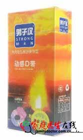 艾伦斯 天然胶乳橡胶避孕套 商品名称:男子汉