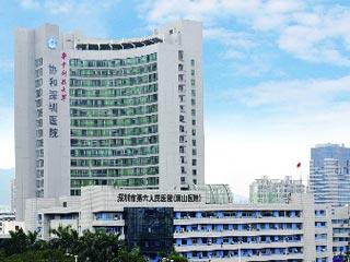 深圳市南山区人民医院