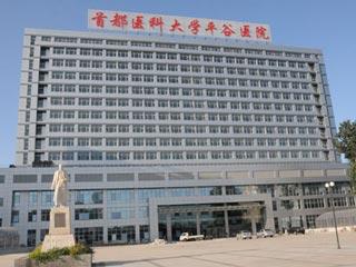 北京第二医院_北京市平谷区第二医院怎么样