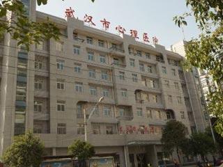 武汉精神卫生中心
