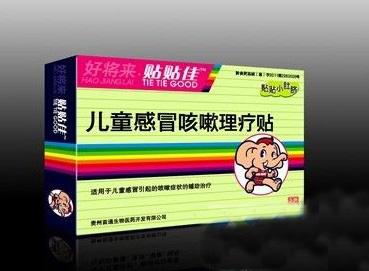 【儿童感冒咳嗽理疗贴】儿童感冒咳嗽理疗贴说明书