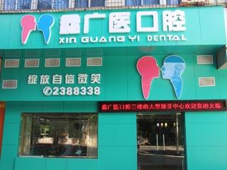 湛江霞山鑫广医口腔诊所