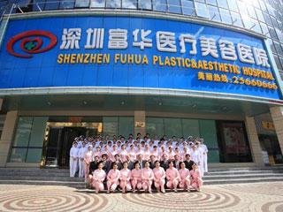 深圳富华医疗美容医院