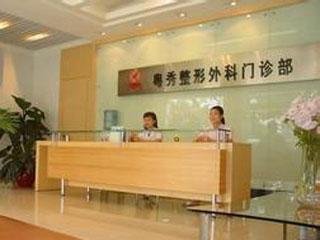 广州粤秀整形外科医院