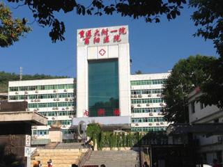 重庆医科大学附属第一医院酉阳医院