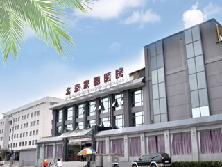 北京家圆医院